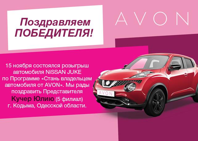 15 ноября состоялся розыгрыш автомобиля NiSSAN JUKE по Программе «Стань владельцем автомобиля от AVON». Мы рады поздравить Представителя Кучер Юлия ( 5 филиал) г. Кодыма, Одесской области