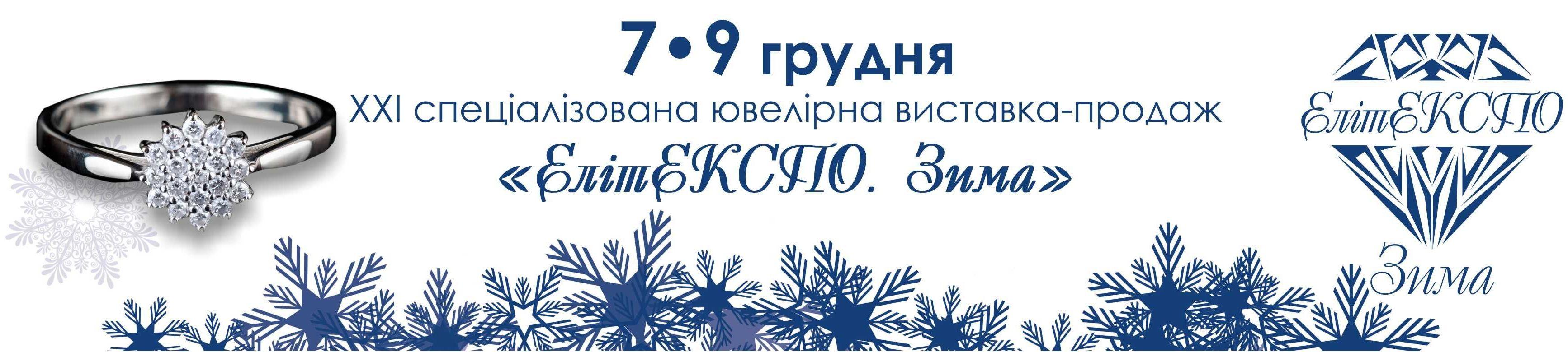ЕлітЕКСПО.Зима