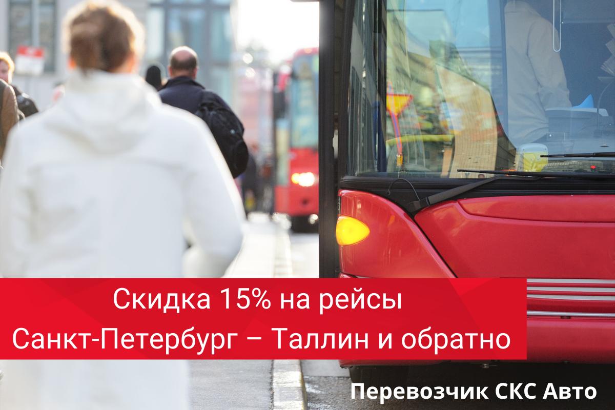 Из Санкт-Петербурга в Таллин и обратно со скидкой 15%!