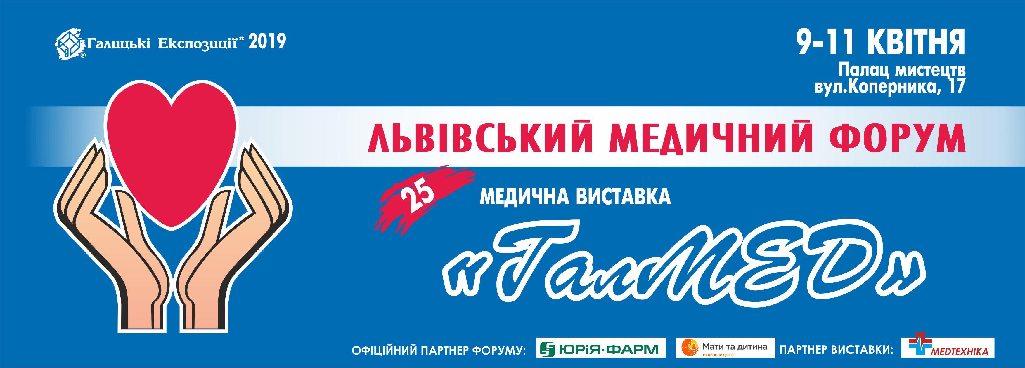 Медична виставка у Львові