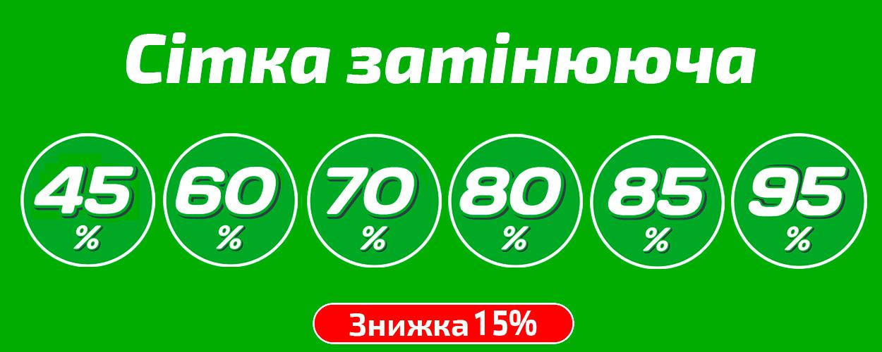 Сітка затінююча - знижка 15%