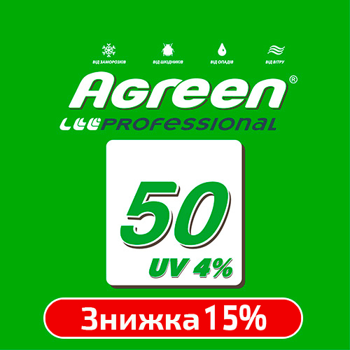 Агроволокно 50
