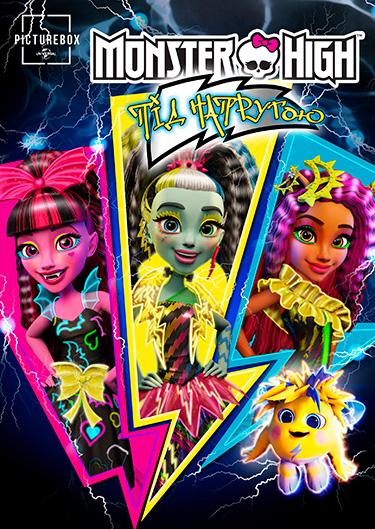 Monster High: Під напругою